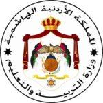 وزارة التربية والتعليم الاردنية